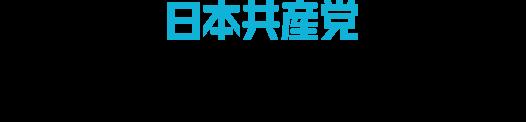 日本共産党 埼玉県議会議員団