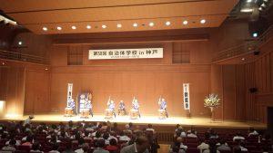 憲法・地方自治・民主主義で地域・自治体に輝きを 第58回自治体学校in神戸(1日目)