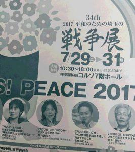 平和のための戦争展 3日間で7000人来場