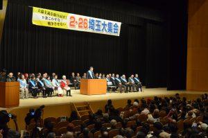 立憲主義を取り戻そう! 埼玉大集会に1800名の熱気