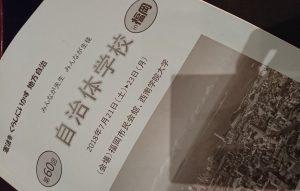 第60回 自治体学校in福岡 (3日目)