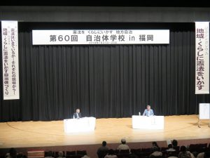 第60回 自治体学校in福岡 「憲法をくらしにいかす地方自治」 (1日目)