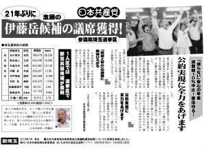 参議院選挙の結果についての見解を日本共産党埼玉県委員会が発表