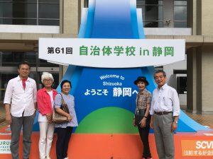 第61回自治体学校in静岡  参加報告 第1日目