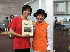 第61回自治体学校iN静岡 参加報告 第3日目