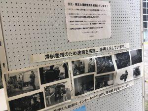 「差押えをしています」と題する写真を掲示している本庄市役所視察