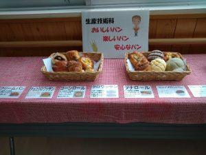 埼玉県立特別支援学校 さくら高等学園で販売してます。